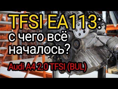 Фото к видео: С чего начался TFSI и что у него выходит из строя? Разбираемся на примере мотора Audi 2.0 TFSI (BUL)