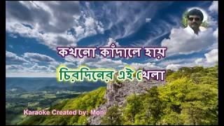 Koto Madhur E Jiban Karaoke with lyrics - YouTube