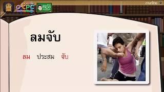 สื่อการเรียนการสอน คำประสม ป.6 ภาษาไทย