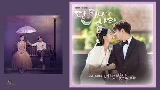 Fromm(프롬) _ 너란 빛으로(In Your Light) / Angel's Last Mission: Love (단, 하나의 사랑) OST Part 6