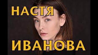 Анастасия Иванова - биография, личная жизнь. Актриса сериала Наследница поневоле