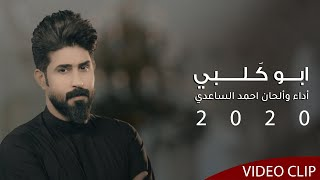 احمد الساعدي   ابو كلبي   Official video clip 2020   محرم 1442هــ تحميل MP3