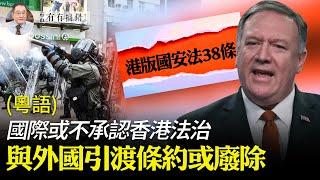 【有冇搞錯】(粵語+字幕) 港版國安法後果嚴重;香港獨立司法不再被承認,多個引渡條約或廢,國際金融中心難獨立存在;美國借勢組成大聯盟。| #香港大紀元新唐人聯合新聞頻道