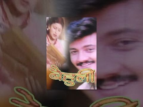 Behuli | Nepali Movie