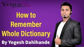 पूरी Dictionary कैसे याद रखें / Remember Whole Dictionary by Yogesh Dahihande