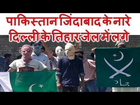पाकिस्तान जिंदाबाद के नारे दिल्ली के तिहार जेल में लगे