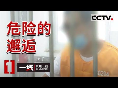 《一线》女子醉酒回家的一次偶遇 结局竟然是被杀分尸 20210730 | CCTV社会与法