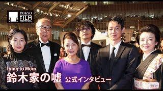鈴木家の嘘公式インタビュー LyingtoMomOfficialInterview