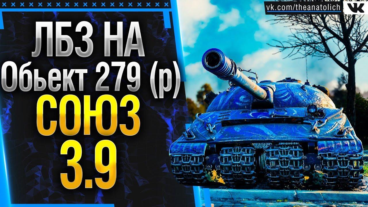 ЛБЗ на Обьект 279 (р) - СОЮЗ выполнение 3 и 9 задачи на T-44-100 (Р)!  ЛБЗ 2.0 WOT