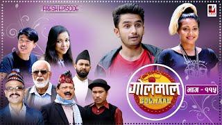 Golmaal | Episode-115 | म्याकुरीको खुईलीलाई अर्कैले मन पराउदा | Golmaal Nepali Comedy Serial