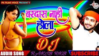 Bardas Nahi Hola New Bhojpuri Dj Song 2020 2021 Download