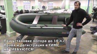 Лодка ПВХ ProfMarine PM 330 Air от компании Интернет-магазин «Vlodke» - видео