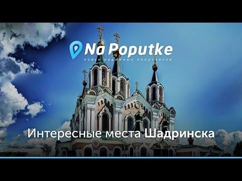 Достопримечательности Шадринска. Попутчики из Тюмени в Шадринск.