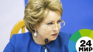 Матвиенко раскритиковала запрет чиновникам отдыхать в «санкционных странах» - МИР 24