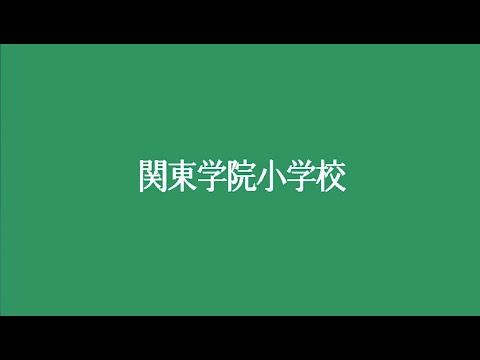 【関東学院小学校】学校紹介?スライドショー