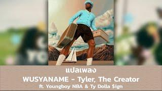 แปลเพลง WUSYANAME - Tyler, The Creator ft. YoungBoy Never Broke Again & Ty Dolla $ign (Thaisub)