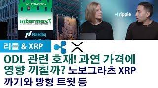 리플XRP) ODL 관련 호재! 과연 가격에 영향 끼칠까? 노보그라츠 XRP 까기와 빵형 트윗 등