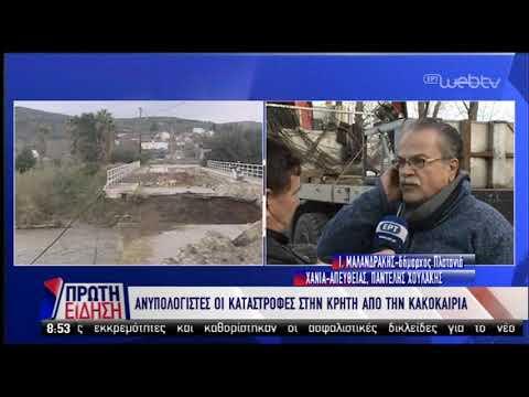 Μάχη με τον χρόνο για την αποκατάσταση των καταστροφών στην Κρήτη | 28/02/19 | ΕΡΤ