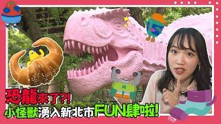 【下班Go Fun吧!】2020新北兒童藝術節開跑! 怪獸訓練場 帶著寶貝怪獸跳島放電去!