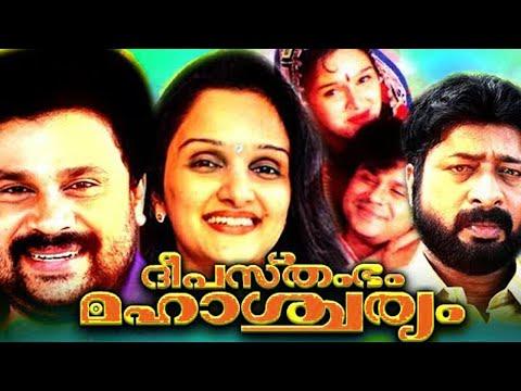 DEEPASTAMBHAM MAHAASHCHARYAM | Malayalam Full Movie | Full HD 1080 | New Malayalam Movie