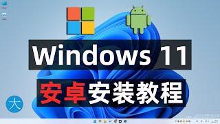 【全网首发】windows11安卓子系统安装教程,解锁美区beta预览和硬件满足限制