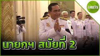 """""""บิ๊กตู่""""รับพระบรมราชโองการแต่งตั้งนายกรัฐมนตรี   12-06-62   ข่าวเช้าไทยรัฐ"""