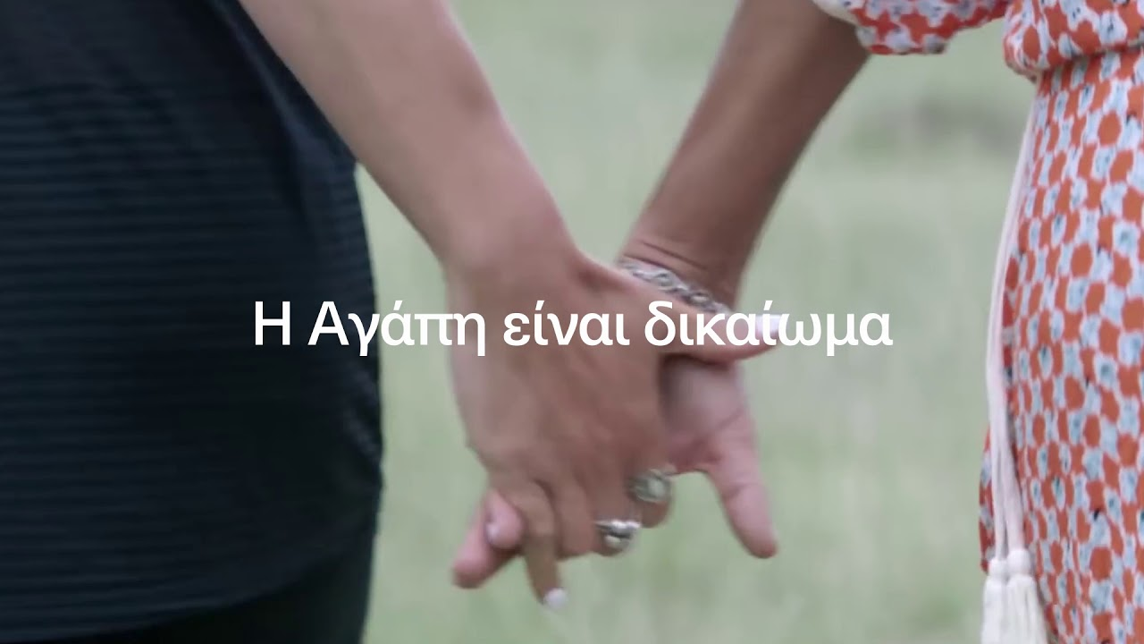 Ο ΣΥΡΙΖΑ – Π.Σ. ανοίγει τη συζήτηση: Πολιτικός γάμος για όλους. #ΣΥΡΙΖΑ #syriza
