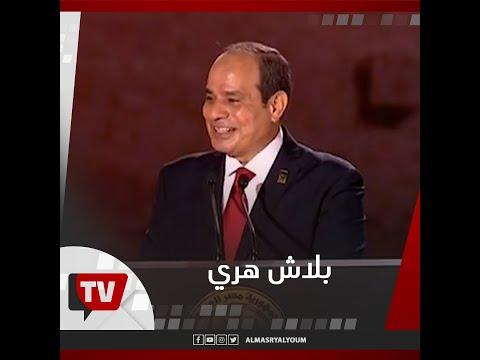 السيسي للمصريين: بلاش هري
