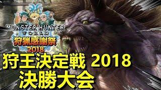 【MHW 】 日本區狩王決定戦 2018 決勝大会 - 一齊睇 一齊分析!
