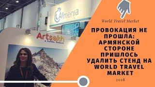 Провокация не прошла: армянской стороне пришлось удалить стенд