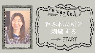 AnnasのQ&A~破れた所に刺繍する方法~アンナスの動画でわかる刺繍教室