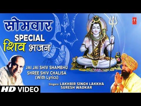 सोमवार Special शिव भजन I Morning Shiv Bhajan I Subah Subah Suraj Jab I Shiv Chalisa with Lyrics