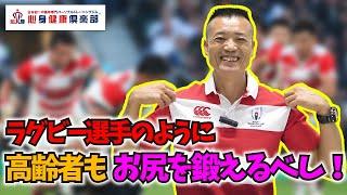 """【ラグビーW杯】大事なのは""""お尻""""の筋肉!!"""