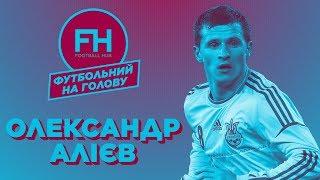 Футбольний на голову. Олександр Алієв