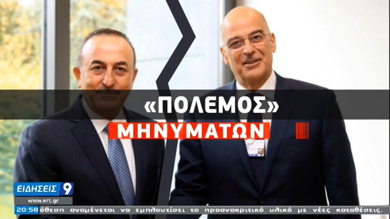 Σαφές μήνυμα της Αθήνας προς την Άγκυρα με τα 12 ναυτικά μίλια | 19/01/2021 | ΕΡΤ