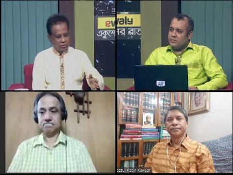Ekusher Rat || একুশের রাত || রাজনীতি-সংগঠন ।| 20 September 2020 || ETV Talk Show