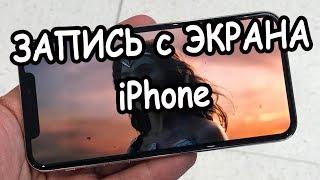 Как записать видео с экрана iPhone?