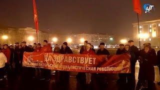 Коммунисты Великого Новгорода отметили 101-ю годовщину октябрьской революции на Софийской площади