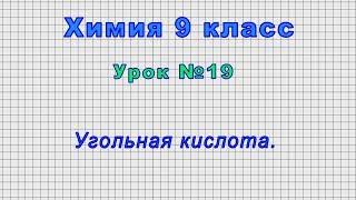Химия 9 класс Урок 19 - Угольная кислота.