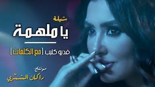 مونتاج HD   شيلة يا ملهمة   فديو كليب محمود بوشهري وميساء مغربي   مع الكلمات