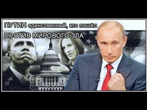 В.В. Путин! И так будет с каждым кто против России!!!
