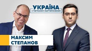 Степанов рассказал, ждать ли локдаун в Украине весной