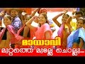 Muttathe Mulle Chollu... | Malayalam Comedy Movie | Mayavi [ HD ] Movie Song