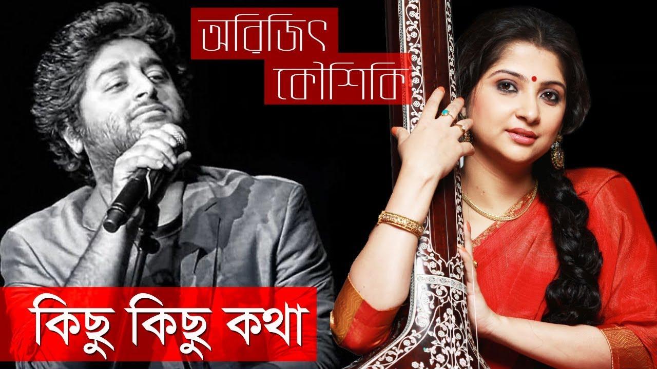 Kichhu Kichhu Lyrics - Black Coffee - Subhamita Banerjee - Subhamita Banerjee Lyrics
