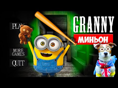 СОБАКА ИГРАЕТ В GRANNY 🍌 МОД Миньон ( Банана ) 🍌Dog playing Minion in Granny  in Granny