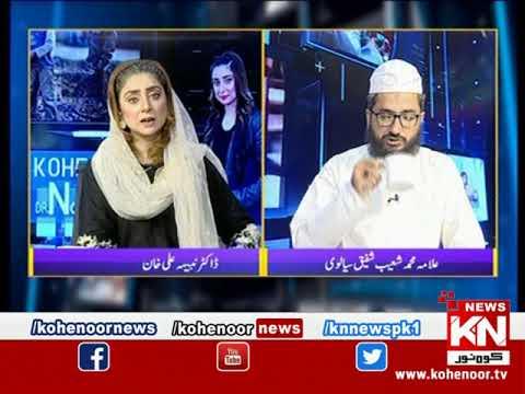 Kohenoor@9 With Dr Nabiha Ali Khan 09 July 2021 | Kohenoor News Pakistan