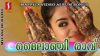 Mylanchi Raavu (മൈലാഞ്ചി രാവ്)|Latest Video Album Songs |Malayalam New Mappila Video Songs 2017