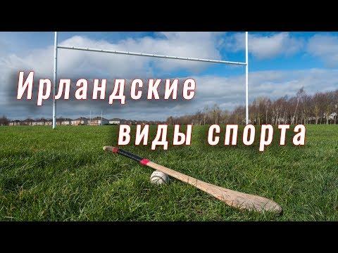 Ирландские виды спорта видео