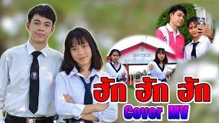 ฮัก ฮัก ฮัก - หนิง ต้นไม้มิวสิค SN-TECH มิวสิควีดีโอ Cover