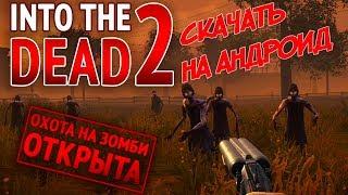 ПОСЛЕДНИЙ ВЫЖИВШИЙ ОТ ПЕРВОГО ЛИЦА!? СВОЯ ИСТОРИЯ В МИРЕ ЗОМБИ! - Into the Dead 2 скачать на андроид